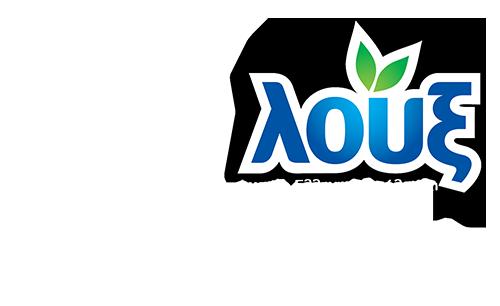 Λουξ - Φυσική Ελληνική Απόλαυση