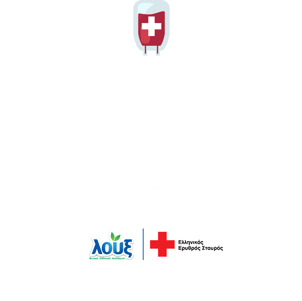 Κεντρική Εικόνα: Δίνουμε Αίμα - Λουξ, Ερυθρός Σταυρός- Πλάι-Πλάι