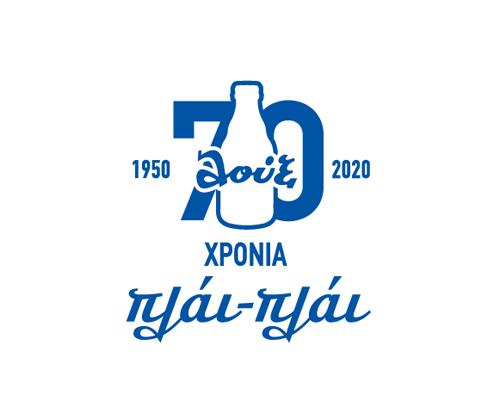 70 Χρόνια Λουξ - Λογότυπο