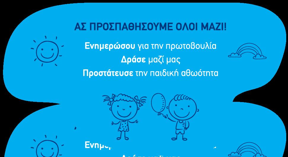 Ας προσπαθήσουμε όλοι μαζί! Ενημερώσου για την πρωτοβουλία Δράσε μαζί μας - Προστάτευσε την παιδική αθωότητα.