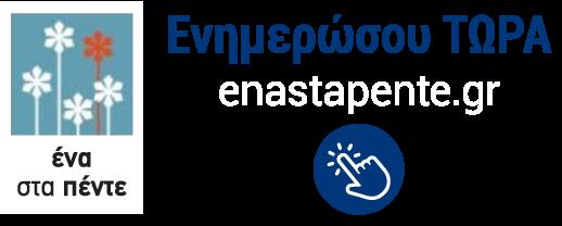 Ενημερώσου ΤΩΡΑ - enastapente.gr