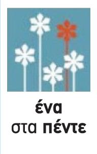ένα στα πέντε - Λογότυπο