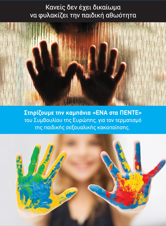 Κανείς δεν έχει δικαίωμα να φυλακίζει την παιδική αθωότητα. Στηρίζουμε την καμπάνια «ΈΝΑ στα ΠΕΝΤΕ» του Συμβουλίου της Ευρώπης, για τον τερματισμό της παιδικής σεξουαλικής κακοποίησης
