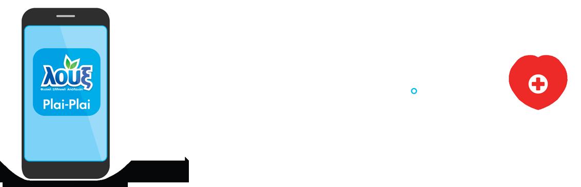 Εικόνα - 1€ υπέρ του Εθνικού Συστήµατος Υγείας με κάθε download.