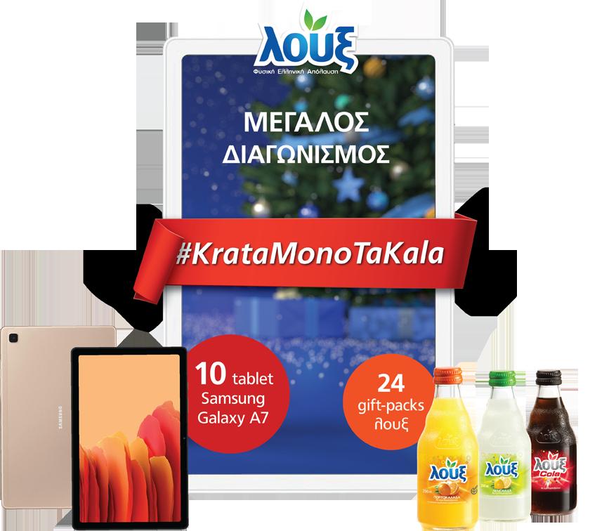 Εικόνα δώρων - 10 tablet Samsung Galaxy A7, Αναψυκτικά λουξ